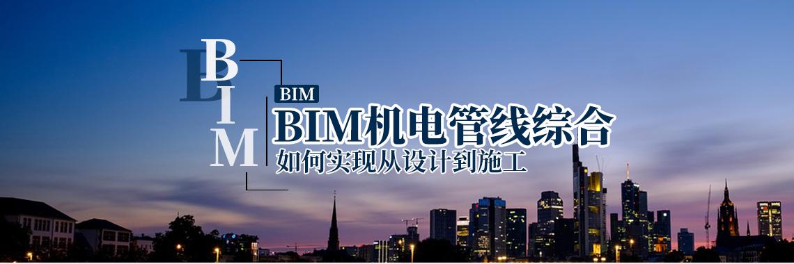 如何实现BIM设计到施工的无缝连接,管线综合 施工图处理 Revit基础模型创建 机电安装