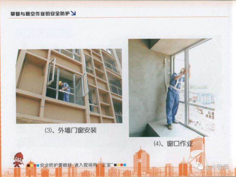 大用系列,建筑施工现场安全知识画册之高处作业_41