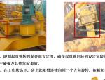 建筑工程塔式起重机安全装置简介PPT