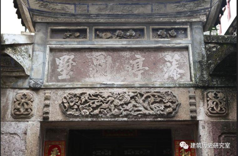 """""""九厅十八井""""的上杭县传统民居建筑"""