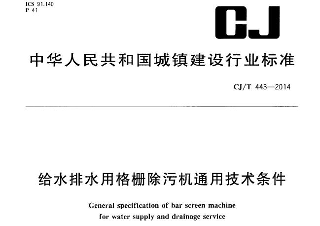 给水排水用格栅除污机通用技术条件CJT 443-2014