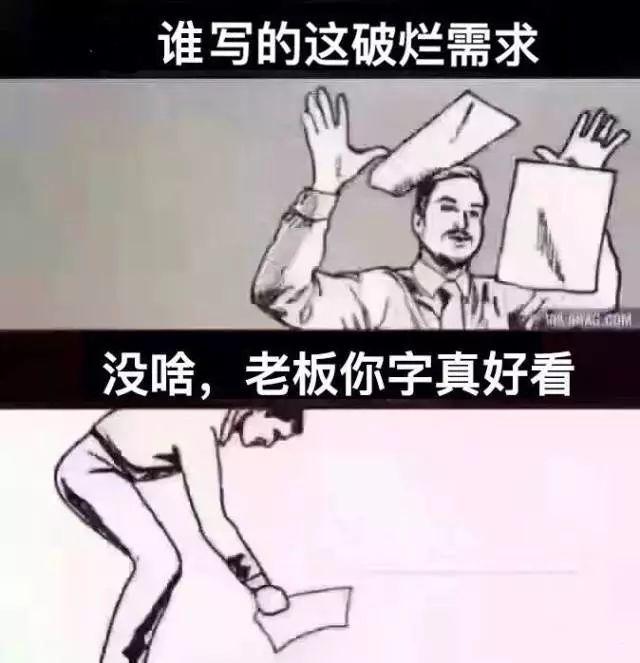 我懂你的焦虑——甲方爸爸沟(gui)通(tian)话术指南