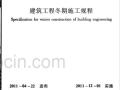 《建筑工程冬期施工规程》JGJT104-2011