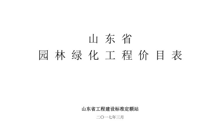 2017山东省园林绿化工程价目表