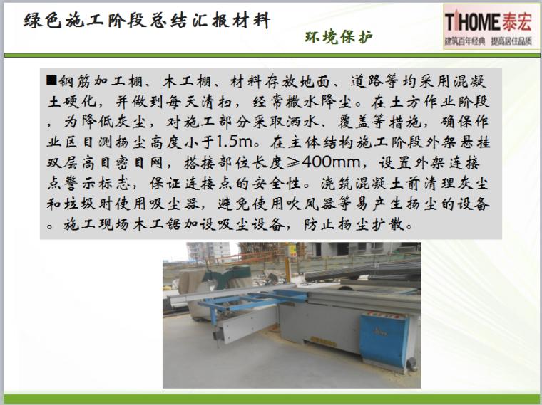 工程阶段验收汇报资料(共90页,图文详细)_2