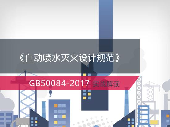 GB50084-2017《自动喷水灭火设计规范》实战讲解