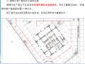 【中建三局】超高层建筑临时用水的设计和施工技术(共36页)