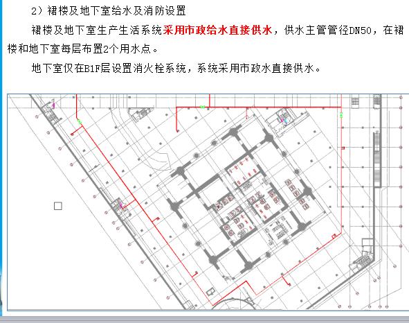 [中建三局]超高层建筑临时用水的设计和施工技术(共36页)