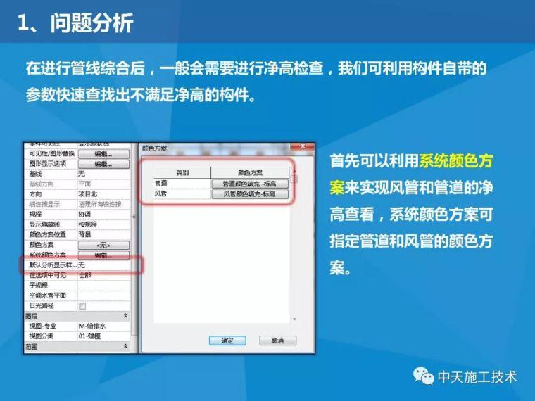 利用Revit软件进行智能检查管线净高的方法_3