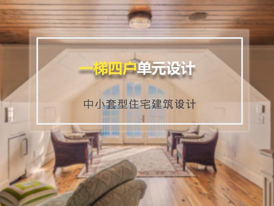 中小套型住宅建筑设计_9
