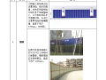 上海万科安全文明(绿色)施工作业指引