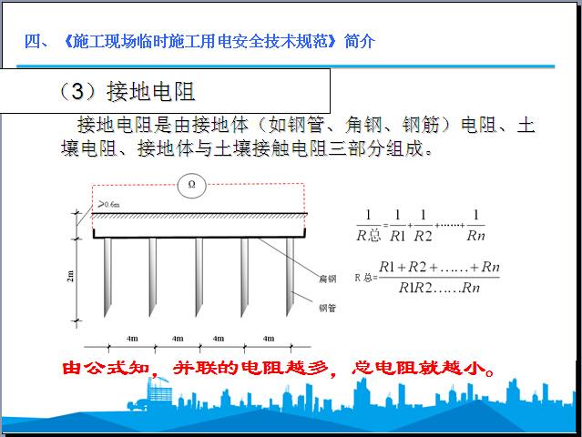 施工现场临时用电及常见安全隐患管理PPT(130页)