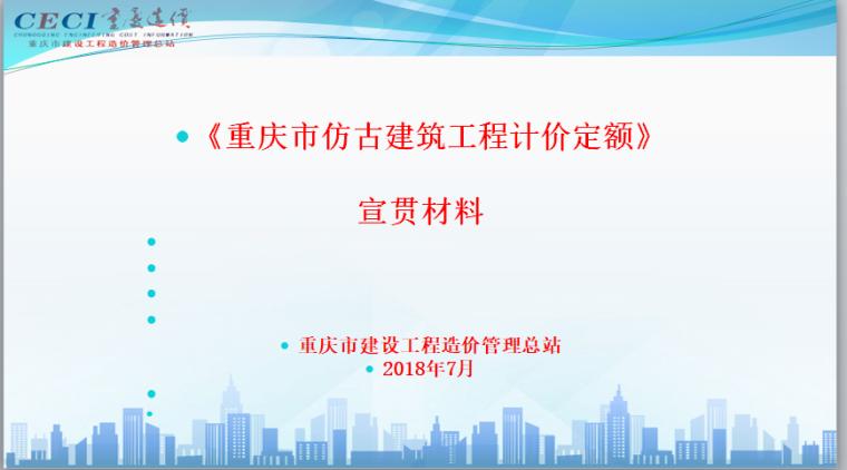 重庆18定额园林绿化课件0719(精3)