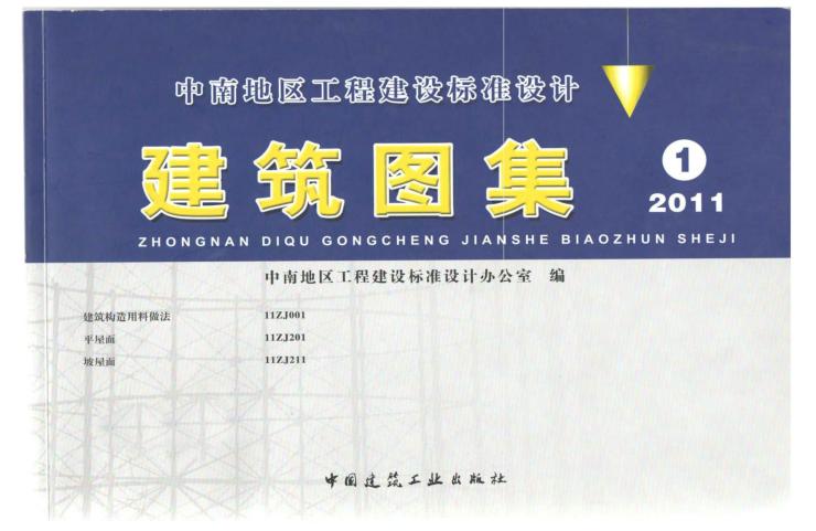 中南地区工程建设标准设计建筑图集2011版