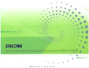 pkpm结构软件若干常见问题剖析_2