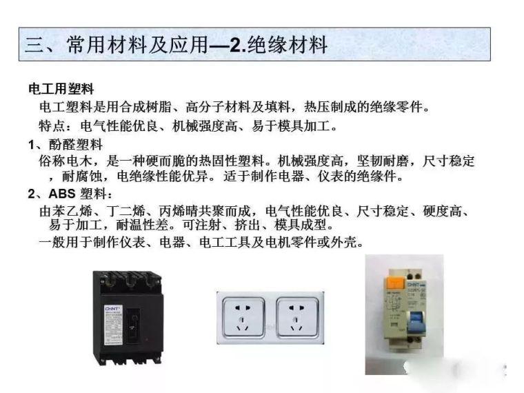 值得收藏!最详细的电气工程基础知识(上篇)_31