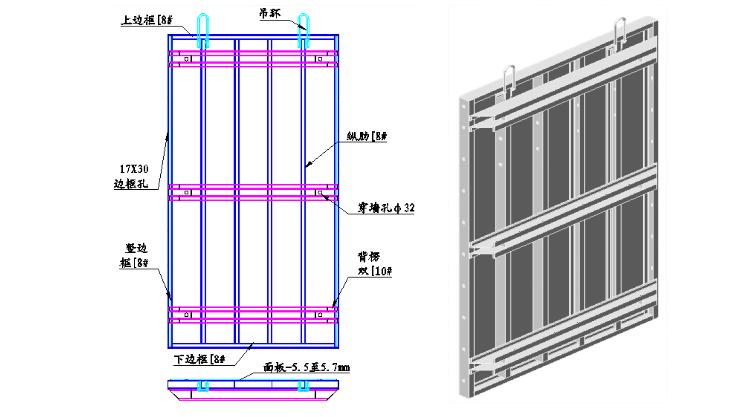 大钢模板专项施工方案