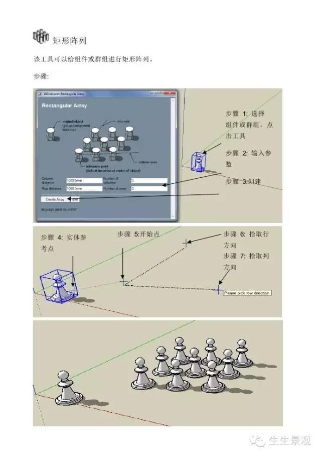 最全SketchUp建筑小插件_35