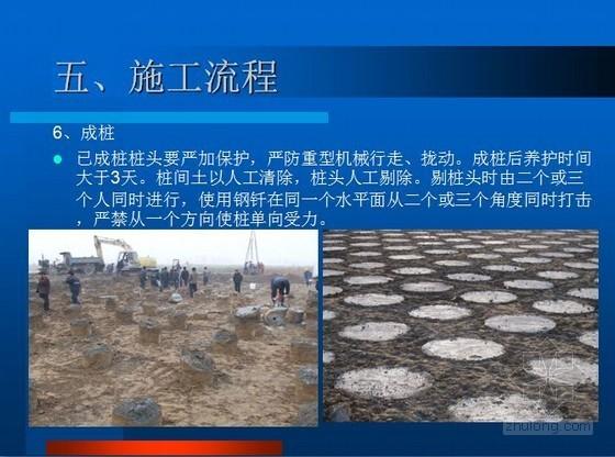 CFG桩复合地基软土地基处理施工工艺总结