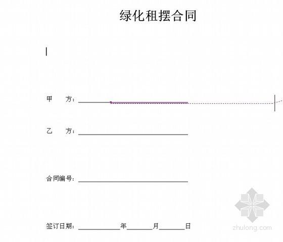 标杆房企常用合同范本大全(280页 内部资料)