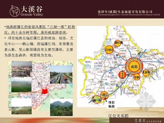 [成都]生态旅游产业园概念规划方案