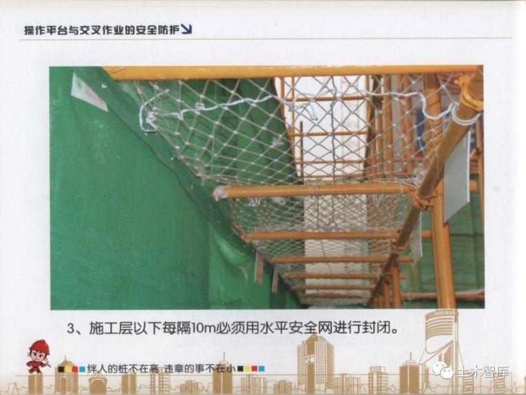 大用系列,建筑施工现场安全知识画册之高处作业_55