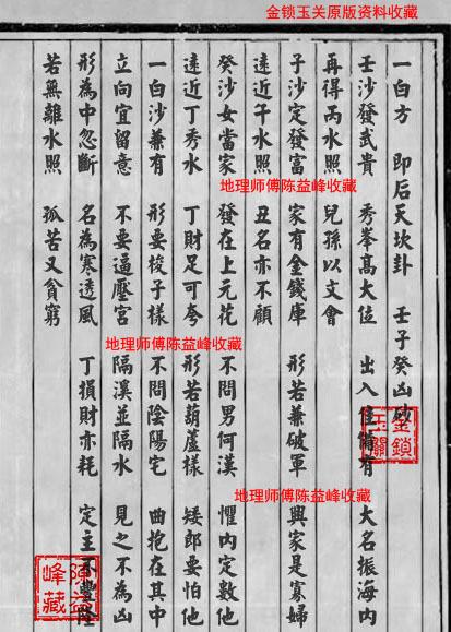 陈益峰:李湘生原始版《二十四山经》经文_5