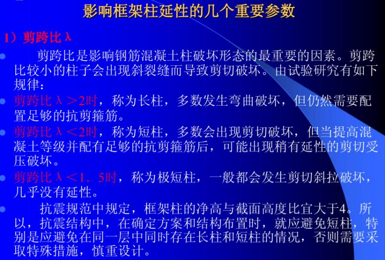 建筑物典型震害及抗震规范修编_3