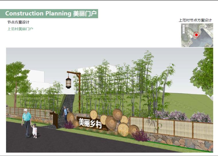[江苏]美丽乡村示范村庄规划方案设计_3