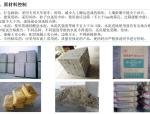 江苏砌体工程作业指导书