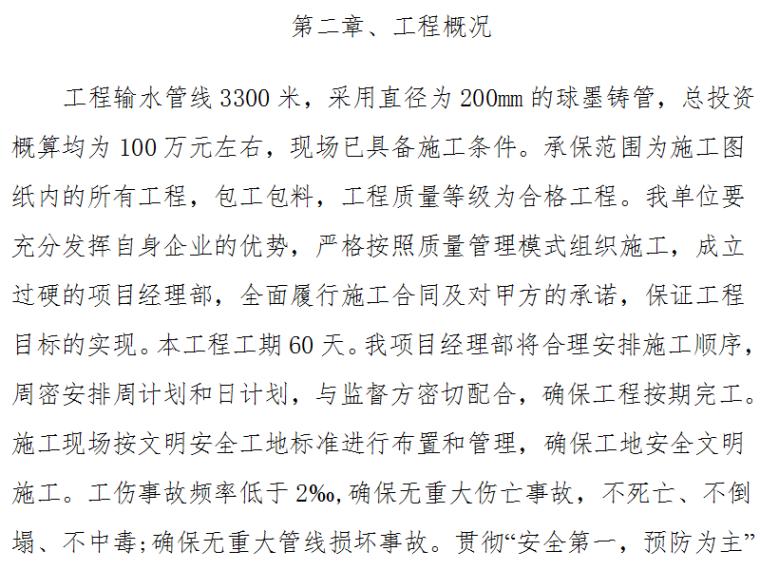 青阳县经济技术开发区输水工程施工组织设计方案(Word.31页)