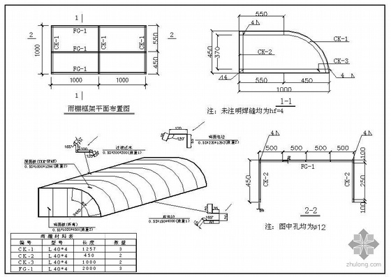 某弧形钢雨棚图