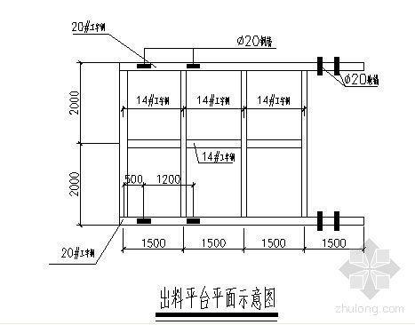 西安某高层住宅楼卸料平台施工方案