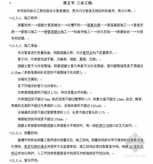 深圳市市政道路施工组织设计(城市次干道)