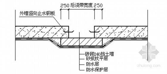 混凝土结构地下室抗裂防渗工法