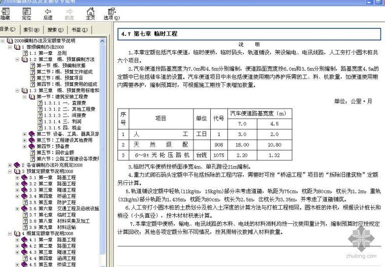 2008公路工程概预算编制办法、定额章节说明及各省编制办法补充规定