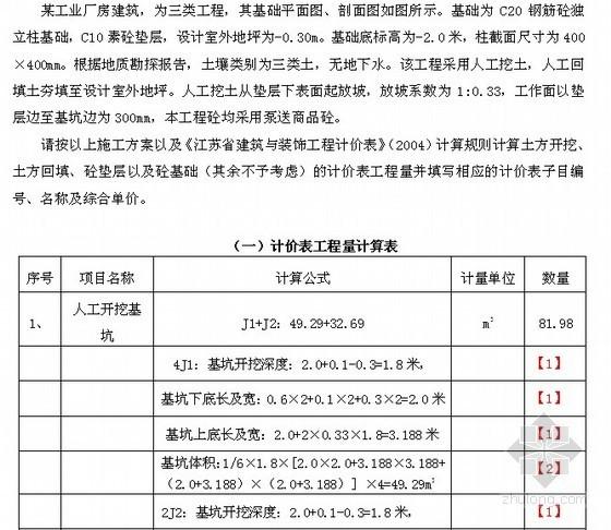 [江苏]2013土建造价员考试真题及答案解析(理论题、案例题、评分标准)