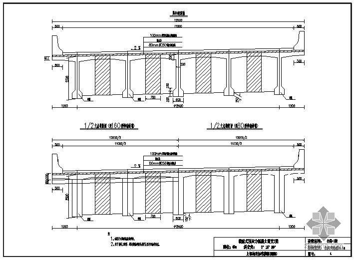 装配式预应力混凝土简支T梁上部构造通用图[跨径:40m,桥面宽度:分离式路基24.5m]
