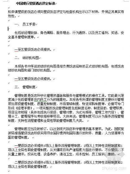 中国现行星级酒店评定标准