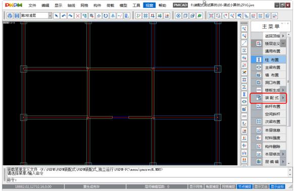 PKPM装配式结构设计软件使用说明与技术条件_1