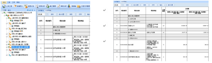 BIM技术在陕西人保大厦的应用_32