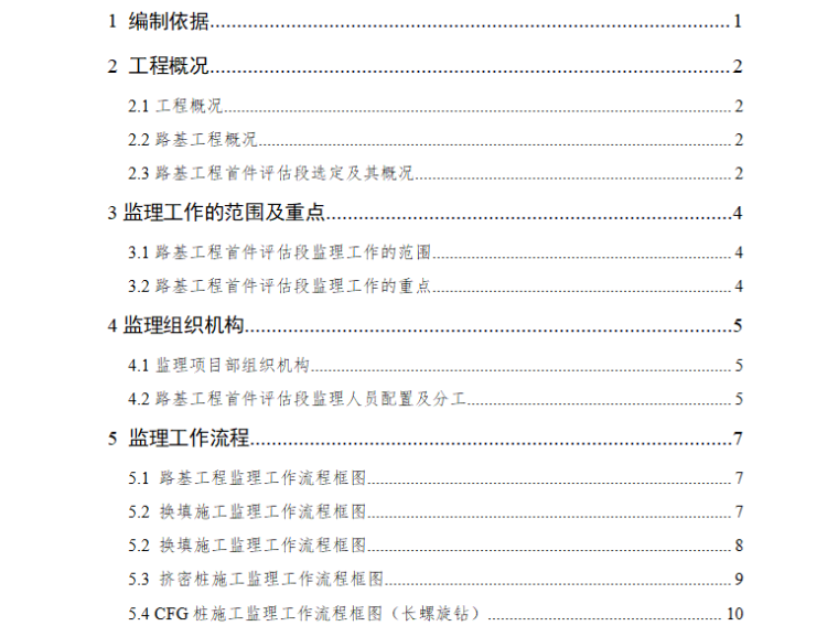 【铁路路基】首件评估监理实施细则(共44页)_4