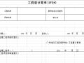 广州地铁工程变更表格-工程量计算单