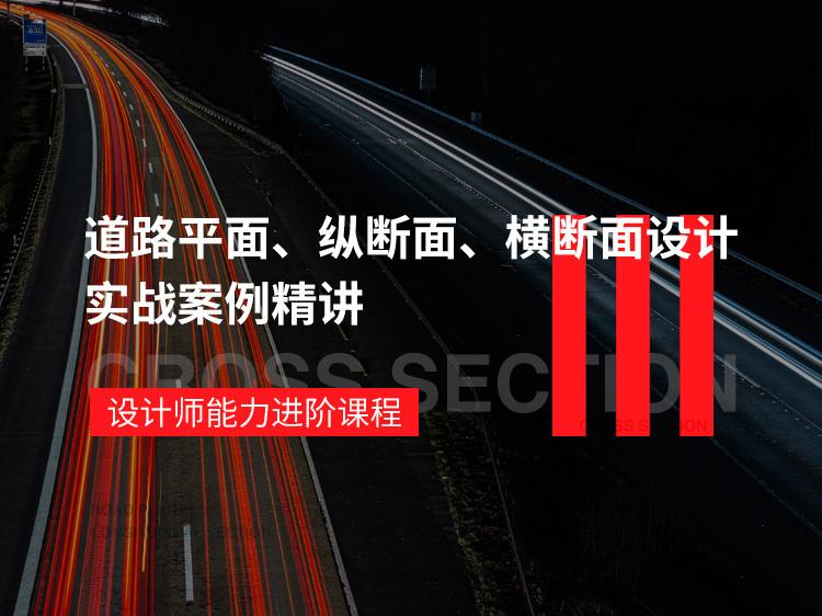 道路平面、纵断面、横断面设计实战案例精讲