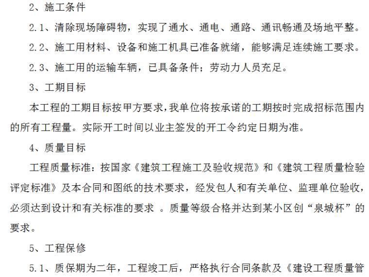 济南某小区地下室通风系统施工组织设计(word,36页)
