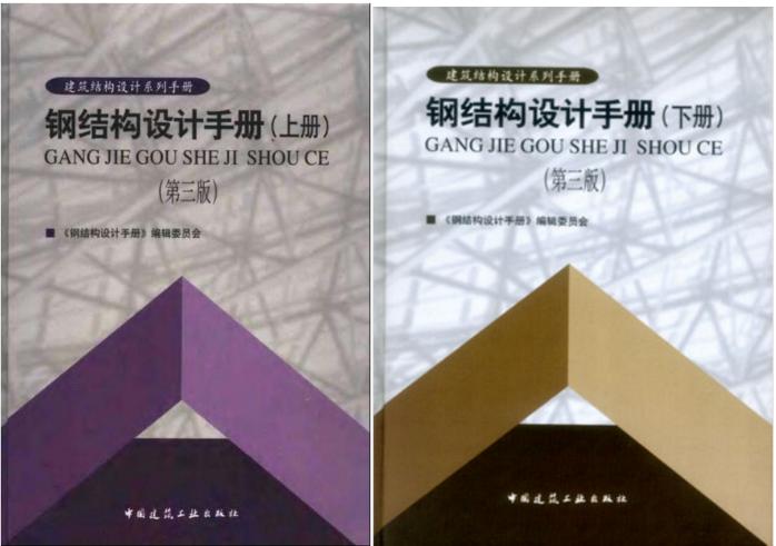 钢结构设计手册(上、下册)第三版