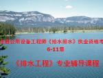 注册给排水工程师培训讲义6-11章