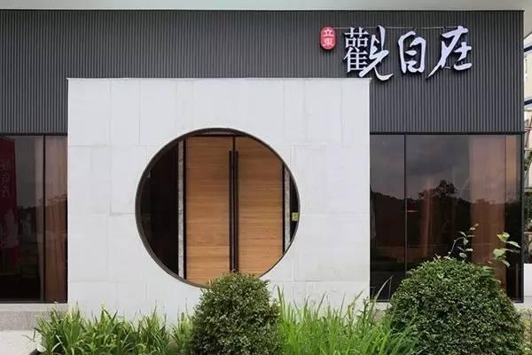 新中式景观设计讲解_74