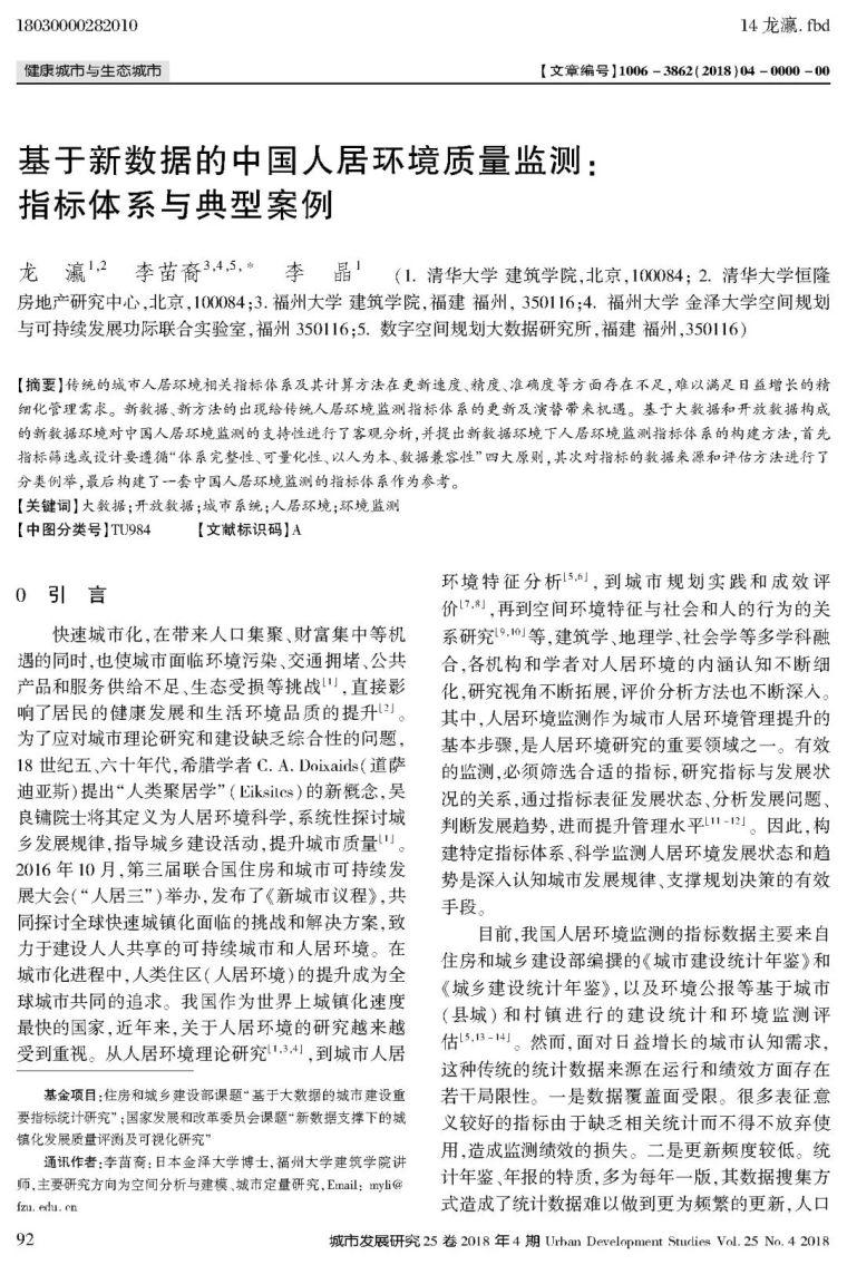 论文推送|基于新数据的中国人居环境质量监测