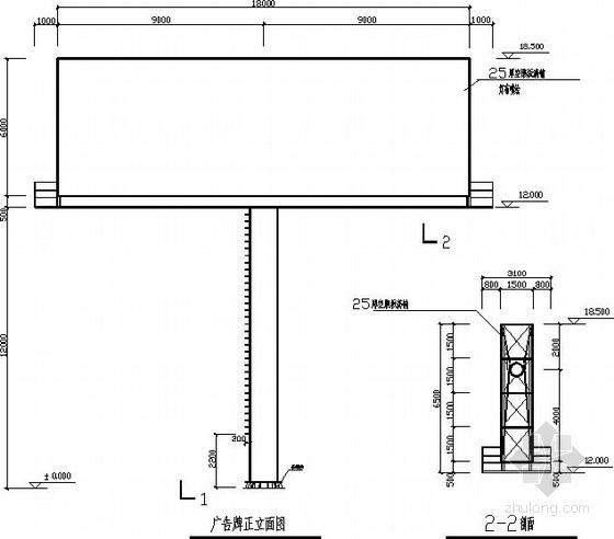 18米高独立双面广告牌结构施工图